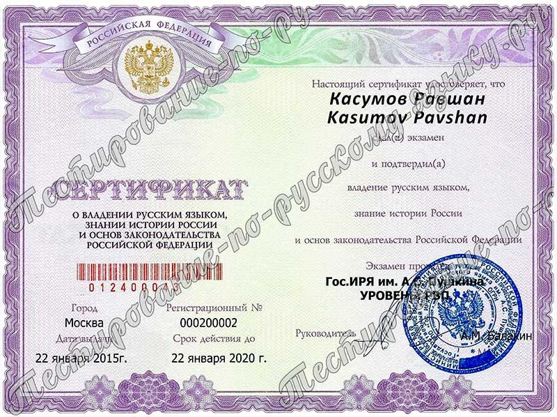 Сертификат о владением русского языка для гражданства Олвин высвободился